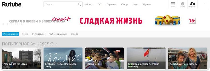 Rutube - российский видеохостер. Можно загружать смотреть и делиться видео.