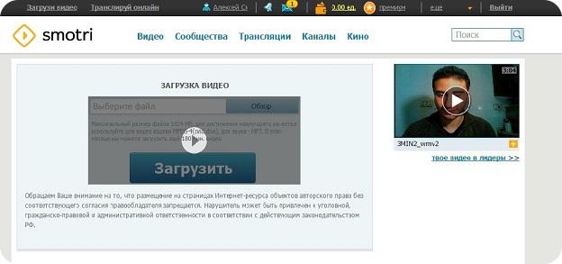 Smotri - русский видео хостинг куда можно загружать и делиться видео.