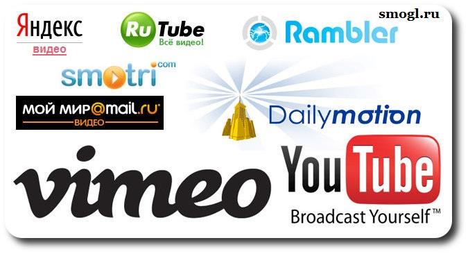 куда загружать видео бесплатно в сети интернета