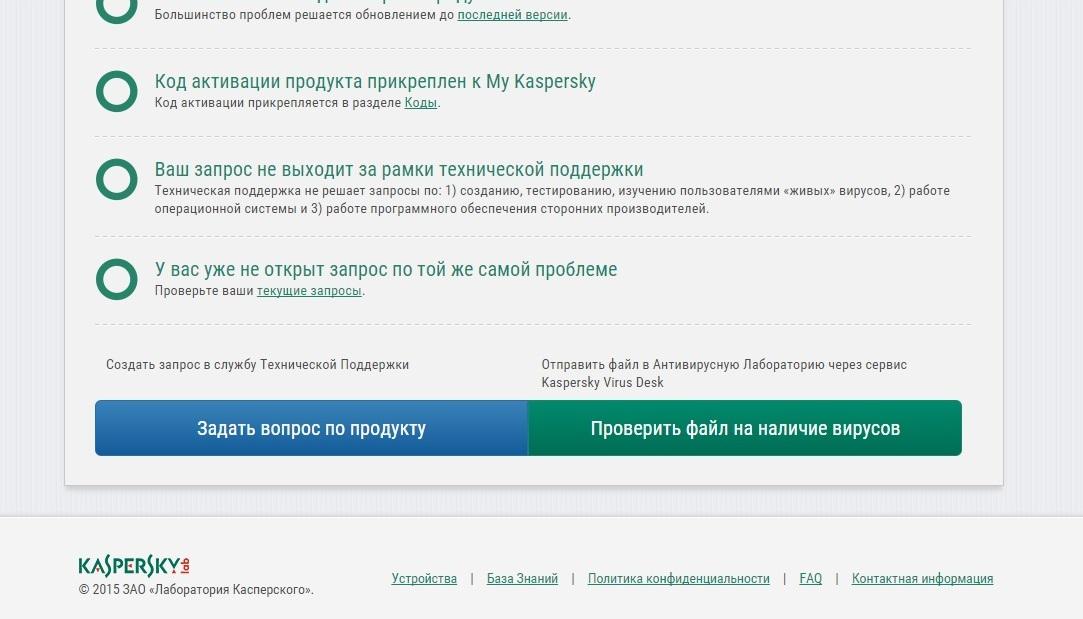 проверить сайт на наличие вирусов в Касперском