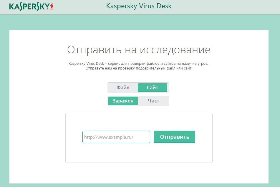 отправить сайт на исследование вирусов с помощью касперского