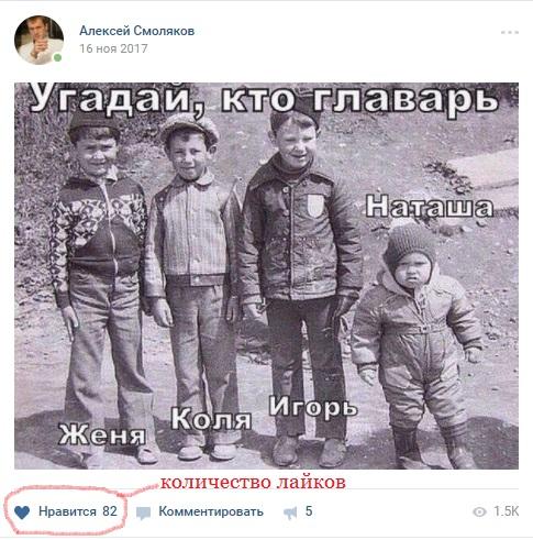 лайки под фотографией вконтакте