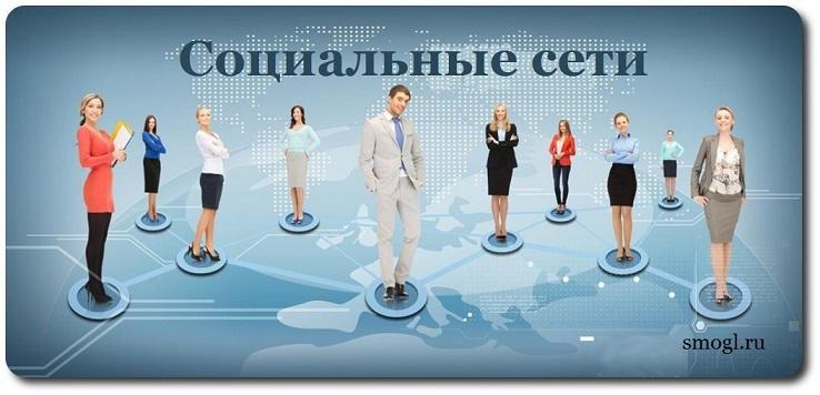 продвижение сайта, бренда, бизнеса в социальных сетях, важные моменты.