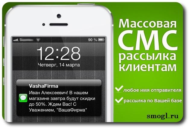 СМС рассылки по базе клиентов через интернет