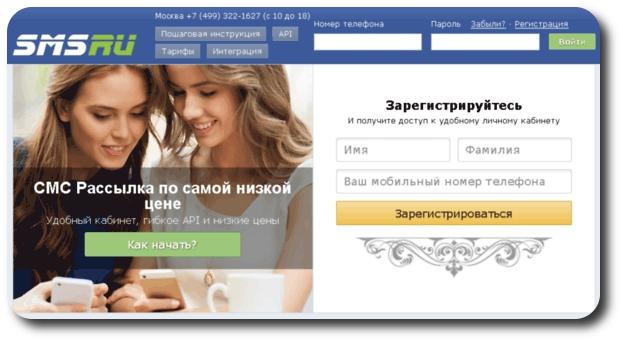 SMS рассылка клиентам