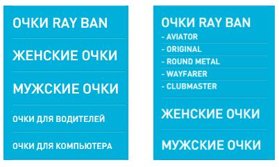 пример категорий и подкатегорий сайта